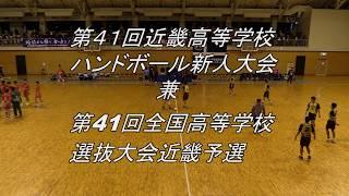 2018近畿新人戦兼全国選抜近畿予選
