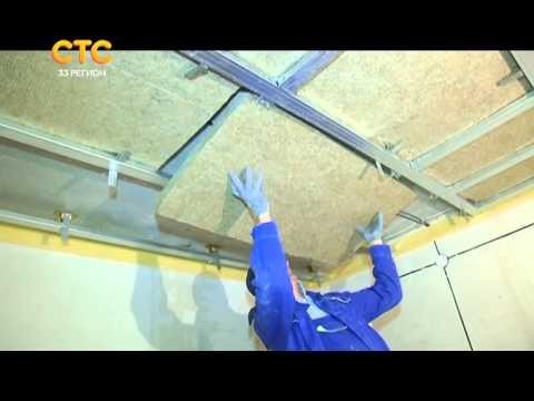 Шумоизоляция потолков в квартире - компания ГрадСтрой г. Владимир