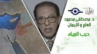 د. مصطفى محمود - العلم والإيمان - حرب المياه