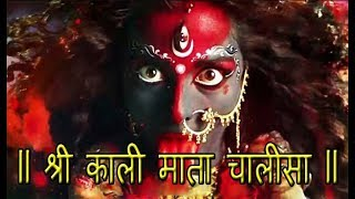 Shree Kali Mata Chalisa l Chalisa For Distroy all Evil Spirits, Person & Karma