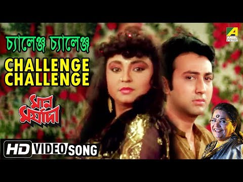 Challenge Challenge | Maan Maryada | Bengali Movie Song | Usha Uthup