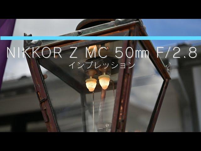 NIKKOR Z MC 50mm f/2.8 インプレッション マクロ撮影以外にも普段使いや動画撮影にも使えそう!