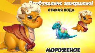 Дракон Матриарх Легенды Дракономании l Dragon Mania Legends 61