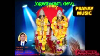 Jogeshwari जोगेश्वरी देवी posewadi k…