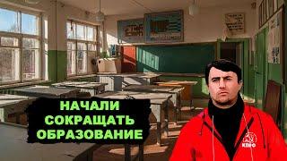 Цинично и втихую режут образование. Кто перекричит Бондаренко?