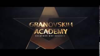 Академия шоу бизнеса Granovskih Academy