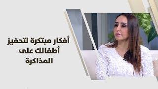 روان أبو عزام - أفكار مبتكرة لتحفيز أطفالك على المذاكرة