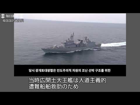 韓国、反論の映像を公開 国防省(日本語翻訳版)