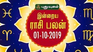 இன்றைய ராசி பலன் | Indraya Rasi Palan | தினப்பலன் | Mahesh Iyer | 01/10/2019 | Puthuyugam TV