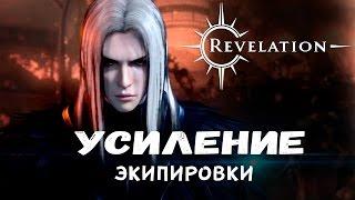 Revelation [Гайды] - Усиление экипировки