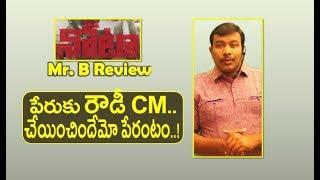 NOTA Telugu Movie Review And Rating | Vijay Devarakonda | Anand Shankar | Mr. B