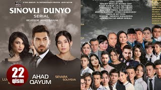 Sinovli dunyo (o'zbek serial) | Синовли дунё (узбек сериал) 22-qism
