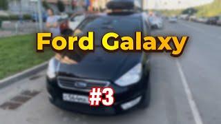 Обзор Форд Галакси 2008 г.в. | Ford Galaxy семейный автомобиль
