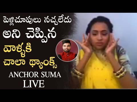 Anchor Suma LIVE | Anchor Suma Reacts On Pradeep's Pelli Choopulu Negative Comments | Manastars thumbnail