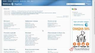 Как совершить платеж в WebMoney(http://www.teachvideo.ru/catalog/27 - еще больше обучающих роликов об электронной коммерции ответят на ваши вопросы на наше..., 2012-04-23T04:00:08.000Z)