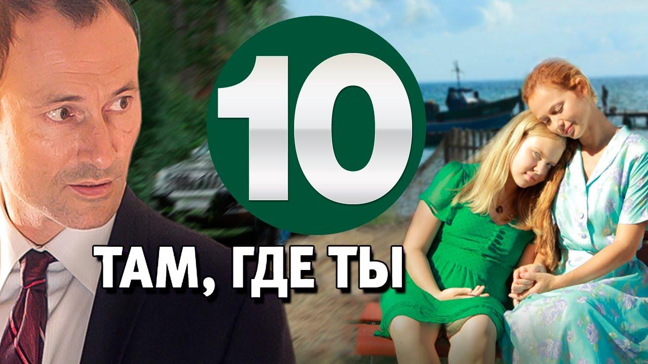 Там, где ты 10 серия сериал, 2014 мелодрама,20.03.2014