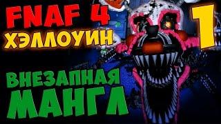 пРИНЦЕССА ИГРАЕТ В ФНАФ