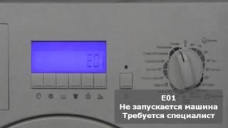 Ошибки стиральной машины Zanussi(, 2013-07-26T15:46:50.000Z)