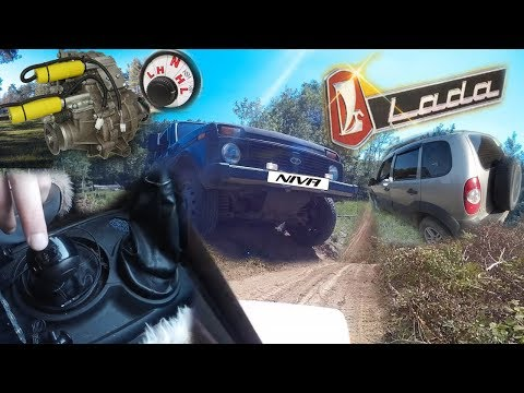 Управление раздаткой Chevrolet Niva. Лучшая инструкция РК НИВА Шевроле . Сравнение НИВА 3D и Шеви