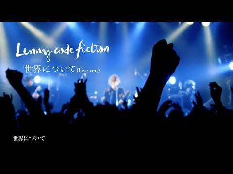 Lenny code fiction『世界について』(LIVE Ver.)