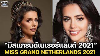 สวยมากประสบการณ์! Nathalie Yasmin - Miss Grand Netherlands 2021 | PridePageant