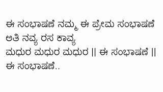 Ee Sambhashane Karaoke with Kannada Lyrics