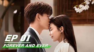 【FULL】Forever and Ever EP01 (Starring Allen Ren Jialun, Bai Lu) | 任嘉伦 白鹿 | 一生一世 | iQiyi