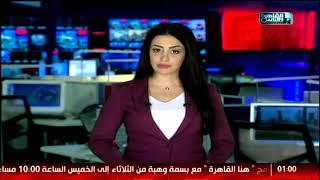 نشرة الواحدة بعد منتصف الليل من القاهرة والناس 13 ديسمبر