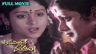 Adapillale Nayam Full Length Movie || Jayasudha, Chandra Mohan, Rajendra Prasad