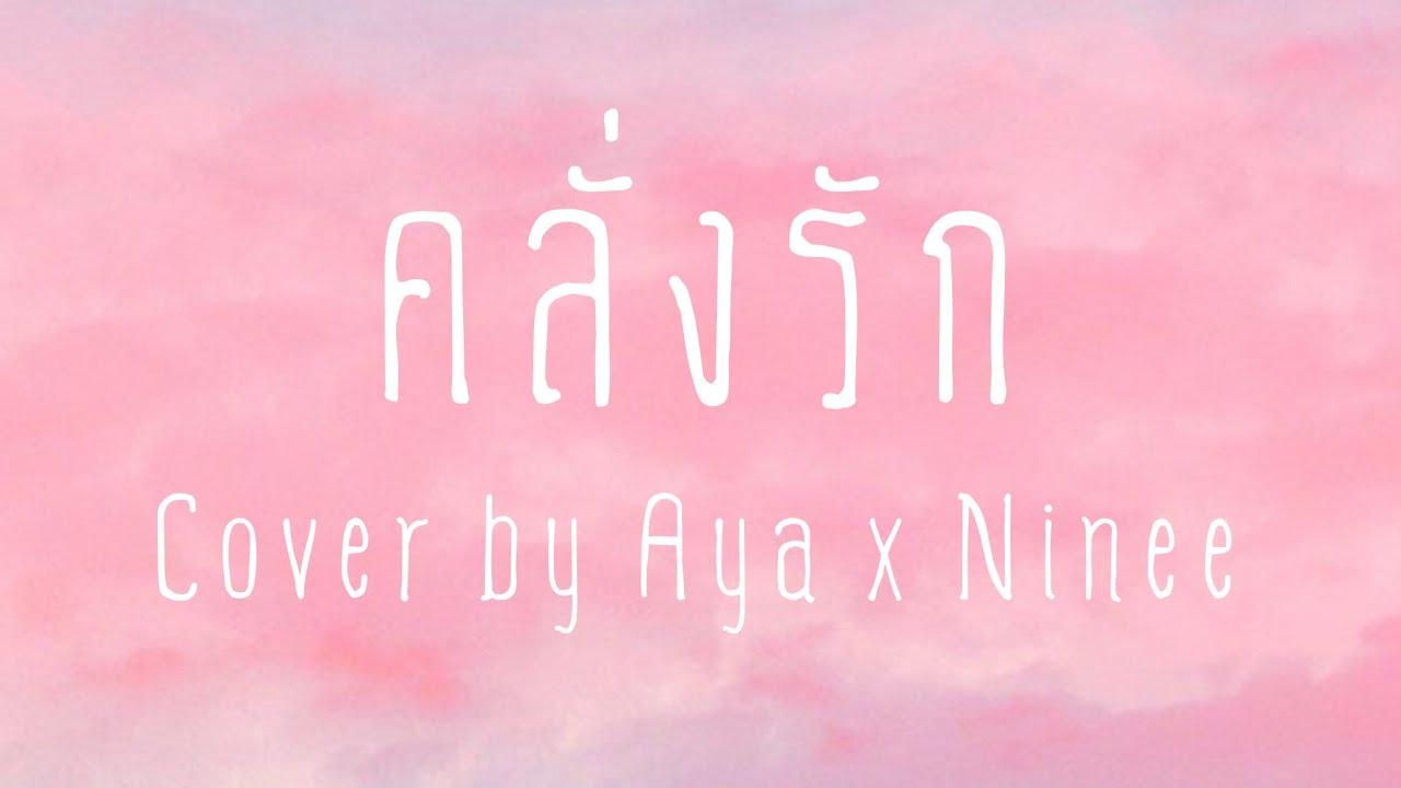 คลั่งรัก - Cover by Aya x Ninee