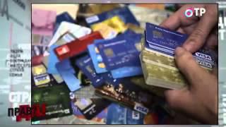 ПРАВДА на ОТР. Национальная платежная система: какой она будет и оправдает ли себя? (30.04.2014)(, 2014-05-05T11:50:18.000Z)