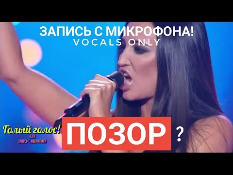 Голос с микрофона Ольги Бузовой - Она не боится (Голый Голос)