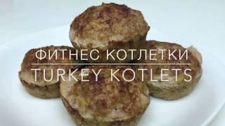 Фитнес котлетки/ Turkey kotlets