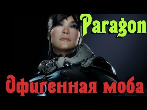 видео: paragon - Новая крутая moba