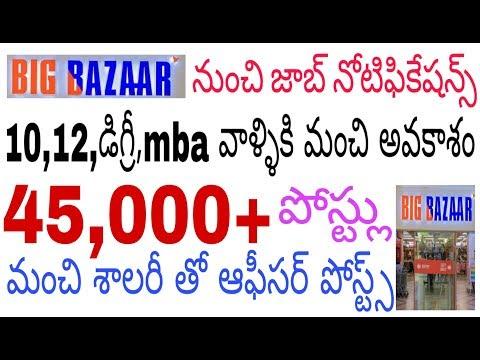 big bazaar jobs 2019 telugu || private jobs 2019 telugu
