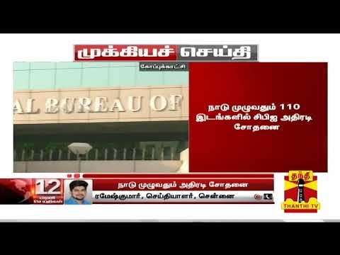 #BREAKING : நாடு முழுவதும் 110 இடங்களில் சிபிஐ அதிரடி சோதனை | CBI Raid
