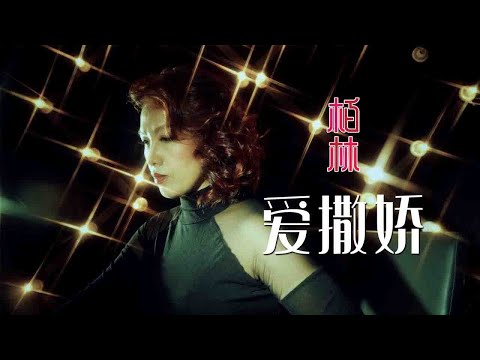 栢林【爱撒娇】MV