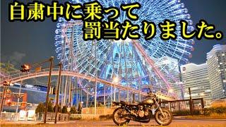 自粛中にバイク乗って罰が当たったモトブログ・・・