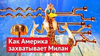 Милан: как будто не уезжал из России!
