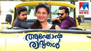 Chat program with the stars from movie Avarude Ravukal  | Manorama News