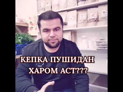 ПУШИДАНИ КЕПКА -УМЕДИ РАХМАТ 2020