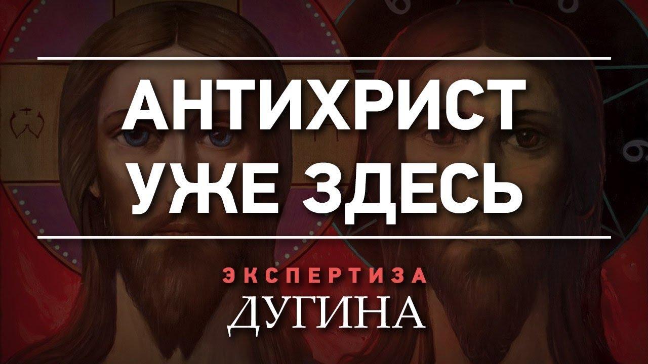 Александр Дугин. История смыслов, а не история фактов