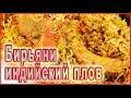 БИРЬЯНИ - секрет приготовления индийского плова от повара Насима