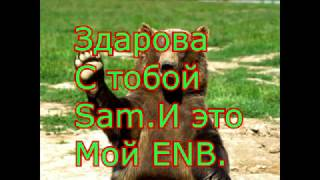 ENB FOR SAMP I ЕНБ ДЛЯ САМП 0.3.7 ДЛЯ СРЕДНЕ-СЛАБЫХ КОМПУКТЕРАХ