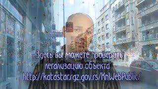 видео Стоит ли покупать недвижимость в Сербии?