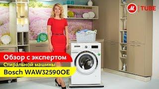 Видеообзор стиральной машины Bosch WAW32590OE с экспертом «М.Видео»(Стиральная машина Bosch WAW32590OE стандартного размера и обширного функционала Подробнее – http://www.mvideo.ru/product-list?Ntt..., 2015-11-17T11:08:56.000Z)