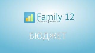 Family Help. Урок 3. Бюджет