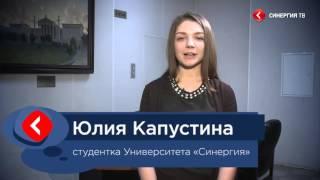 Университет «Синергия»  Отзыв Юлии Капустиной, студентки колледжа Университета «Синергия»