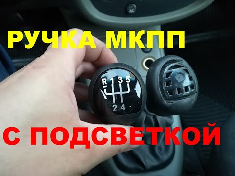 ЗАМЕНА РУЧКИ КПП НА РЕНО. REPLACEMENT HANDLES WITH ILLUMINATION ON RENAULT.