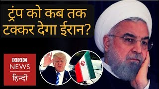 How long Iran can stand against Donald Trump? (BBC Hindi)